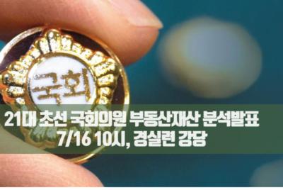 [예고] 21대 초선 국회의원 부동산재산 분석발표