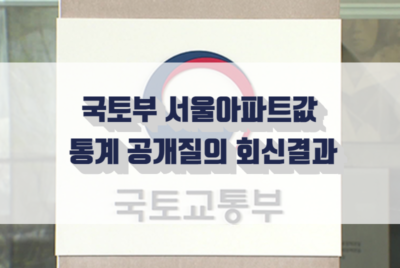 [보도자료] 국토부 서울아파트값 통계 공개질의 회신결과, 문재인 정부 상승률 과거 두 정부보다 5배 높았다