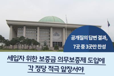 [공개질의] 보증금 의무보증제 원내 7개 정당 공개질의 답변 결과
