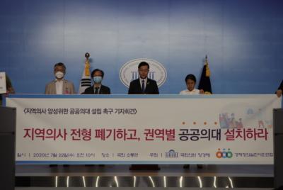 [기자회견] 지역의사 양성위한 공공의대 설립 촉구 기자회견