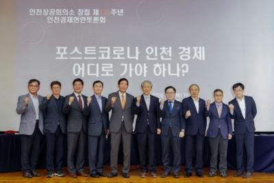 <포스트코로나 시대 인천경제 어디로 가야하나?> 인천 경제 현안 토론회