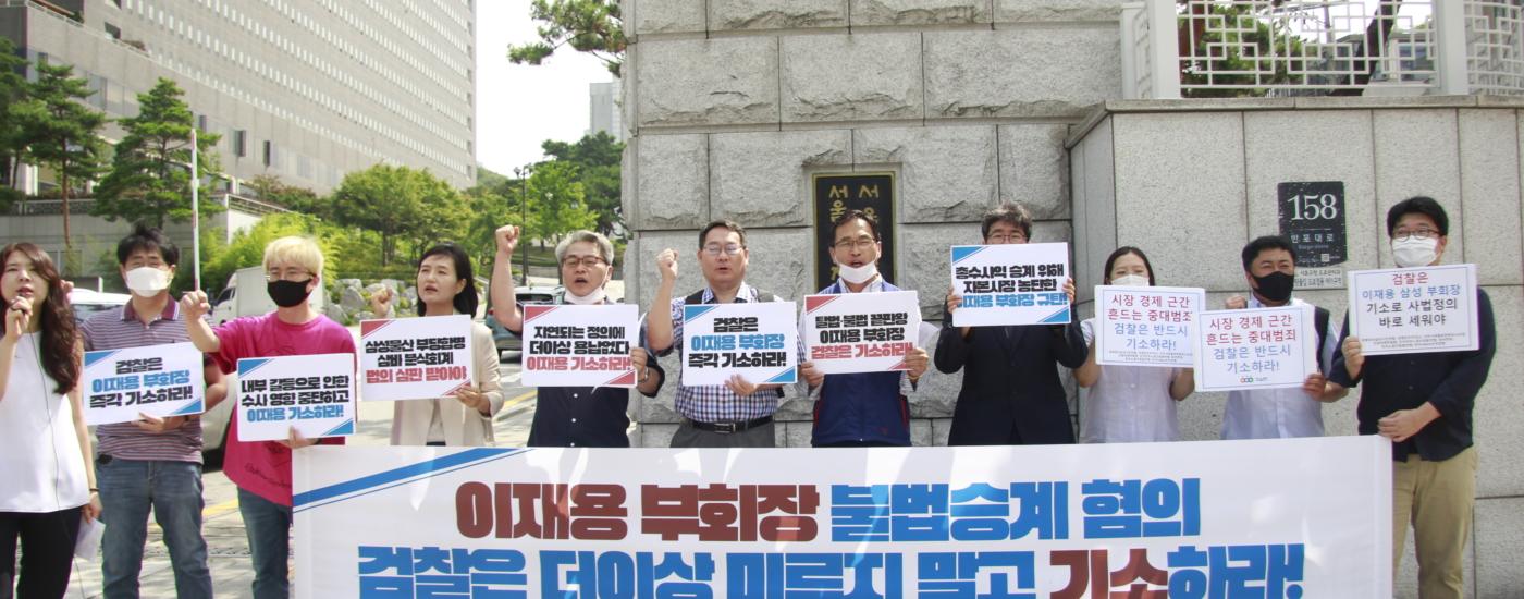 [공동기자회견] 검찰의 이재용 부회장 불법 경영권 승계 혐의 기소촉구
