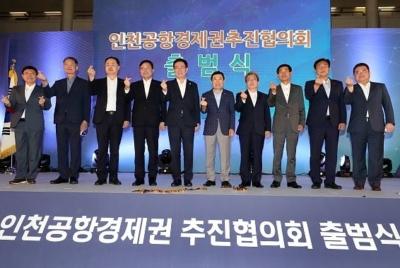 [논평] 포스트코로나 시대에 '인천공항경제권 추진협의회' 출범을 지지한다!