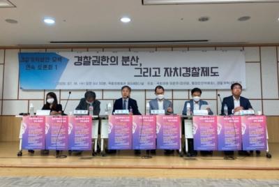 [토론회] 경찰개혁방안 모색 연속토론회1_경찰권한 분산 및 자치경찰