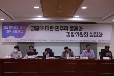 [토론회] 경찰개혁방안 모색 연속토론회2_경찰에 대한 민주적 통제와 경찰위원회 실질화