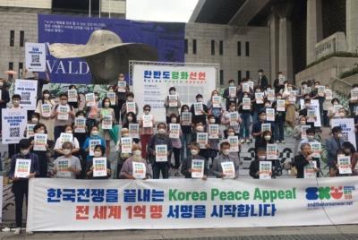 [기자회견] 한국전쟁을 끝내는 Korea Peace Appeal 전 세계 1억 명 서명을 시작합니다