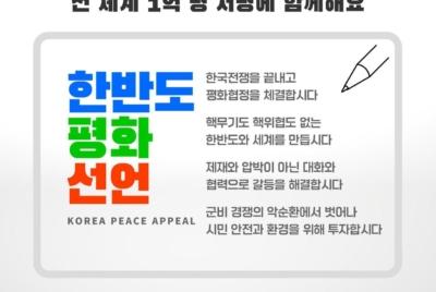 [서명] 한국전쟁을 끝내는 전 세계 1억명 서명에 함께해요