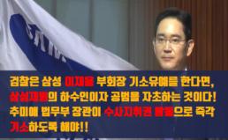 [성명] 검찰은 삼성 이재용 부회장 기소유예를 한다면 삼성재벌의 하수인이자 공범을 자초하는 것이다!