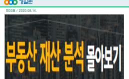 [2020-33호] 고위공직자 부동산 재산 분석 몰아보기!!