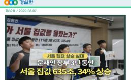 [2020-32호] 문재인 정부 3년, 서울 집값 635조 상승!!
