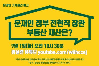 [예고] 문재인정부 전 현직 장관 보유 부동산 분석(9/1 10시 30분, 온라인)