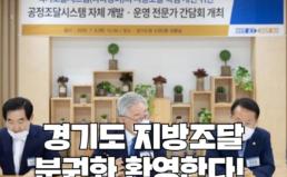 [논평]경기도의 공정‧투명 지방조달 분권화 시도를 환영한다!