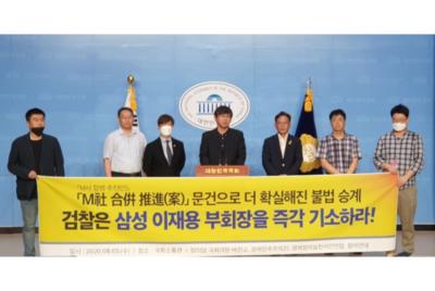 [공동기자회견] 삼성 이재용 부회장 검찰 기소 촉구 기자회견