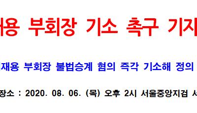 [공동기자회견] 삼성 이재용 부회장 기소 촉구 기자회견