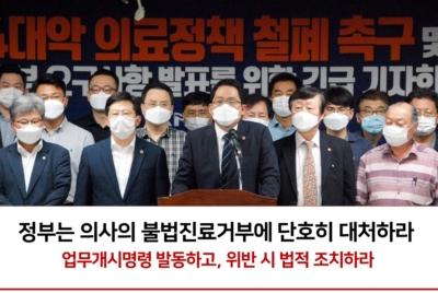 [성명] 정부는 의사의 불법 진료거부에 단호히 대처하라