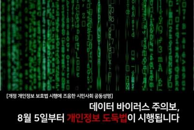 [공동성명] 데이터 바이러스 주의보,  8월 5일부터 '개인정보 도둑법'이 시행됩니다