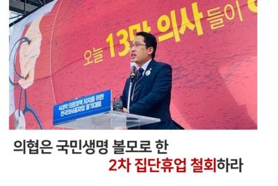 [성명] 의협은 국민생명 볼모로한 2차 집단휴업 철회하라