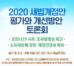 [토론회] 2020 세법 개정안 평가와 개선방안
