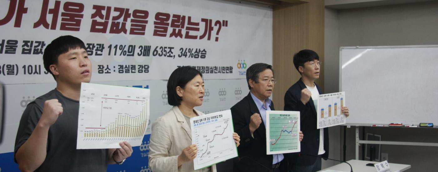 [기자회견] 문재인 정부 3년 서울 집값 635조 상승