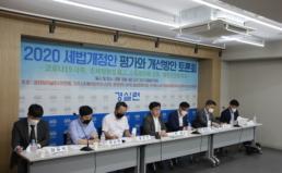 [토론회] 2020 세법개정안 토론회 개최 결과