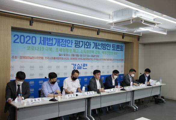 [시사포커스] 2020 세법개정안 평가와 개선방안 토론회 현장스케치