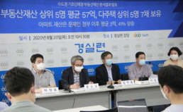 [지역이야기] 수도권 기초단체장  부동산 재산 분석