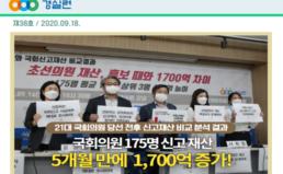 [2020-38호] 국회의원 신고재산 5개월 만에 1,700억 증가!!