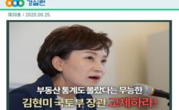 [2020-39호] 김현미 장관 교체하라!