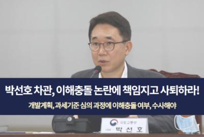 [성명] 박선호 차관, 이해충돌 논란에 책임지고 사퇴하라