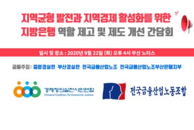 [간담회] 지역균형 발전과 지역경제 활성화를 위한 지방은행 역할제고와 제도개선 간담회