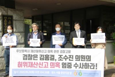 [기자회견] 김홍걸, 조수진 의원 재산허위신고 의혹 검찰고발