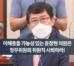 [성명] 이해충돌 가능성 있는 윤창현 의원은  정무위원회 위원직 사퇴하라!