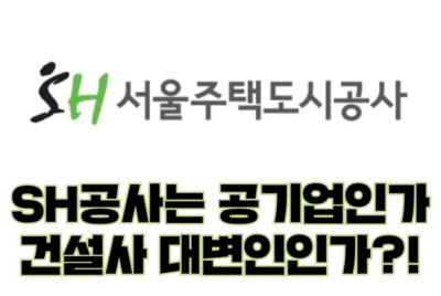 [논평] SH는 분양원가 공개하라!