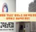 [논평] 대법원의 '전교조' 법외노조 처분 무효 판결은 당연하고 정상적인 판단