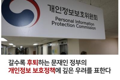 [공동성명] 갈수록 후퇴하는 문재인 정부의 개인정보 보호정책에 깊은 우려를 표한다