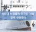 [성명] 북한의 반인륜적 민간인 사살 강력 규탄한다