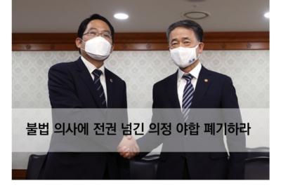 [성명] 불법 의사에 전권 넘긴 의정 야합 폐기하라