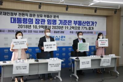 [기자회견] 문재인 정부 전 현직 장관 보유 부동산 분석