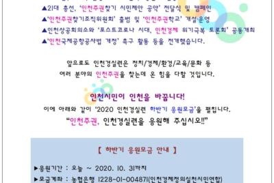 창립 28주년 인천경실련 '하반기 응원모금' 안내