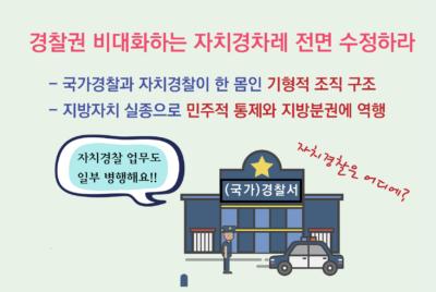 [성명]경찰권 비대화하는 자치경찰제 전면 수정하라