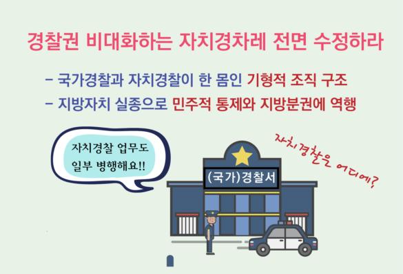 [시사포커스] 경찰권 비대화 방치하는 자치경찰제 도입안 철회해야