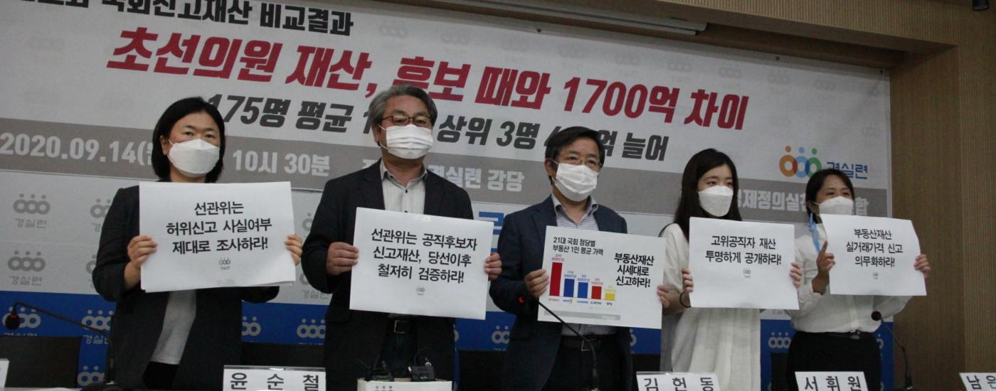 [기자회견] 국회의원 선관위 신고때와 당선후 재산 신고가액 비교
