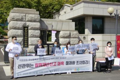 [기자회견] 국회의원 재산허위신고(후보등록-당선후) 의혹 선관위 조사요청