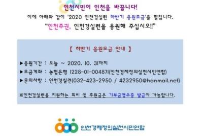 [보도자료] 창립28주년 인천경실련 '하반기 응원모금' 안내