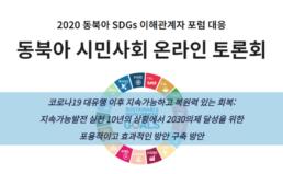 [토론회] 동북아 지속가능발전목표 대응 시민사회 온라인 토론회 개최