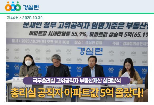 [2020-44호] 국무총리 고위공직자 아파트값 5억 올랐다!