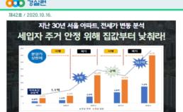 [2020-42호] 지난 30년, 서울 아파트 전세가는 어떻게 달라졌을까요?