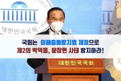 [성명] 국회는 이해충돌방지법 제정으로 제2의 박덕흠, 윤창현 사태 방지하라!