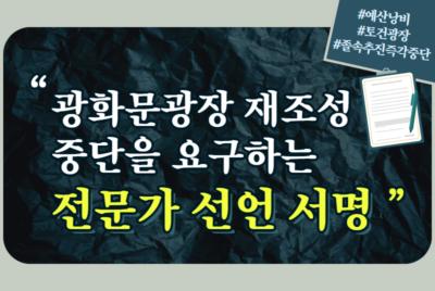 [서명운동] 광화문광장 재구조화사업 중단을 요구하는 전문가 서명
