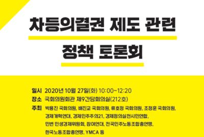 [예고] 차등의결권 국회토론회 개최 안내